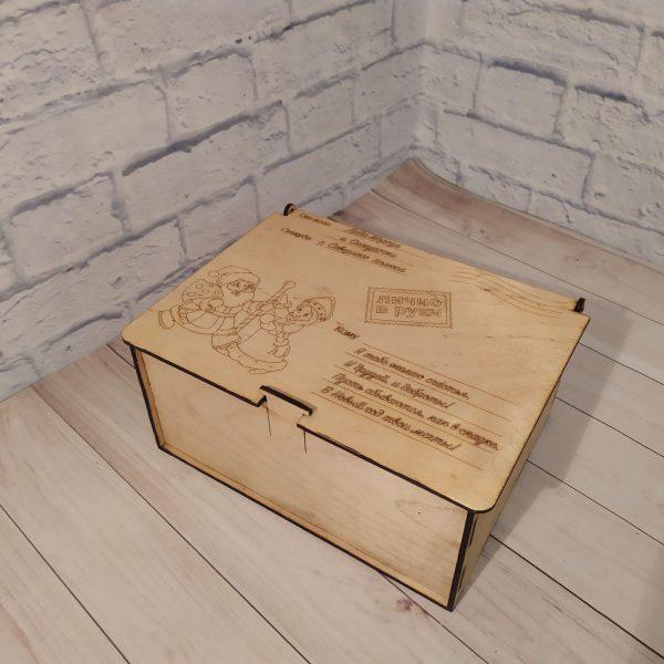 Подарочная коробка Посылка от Деда Мороза