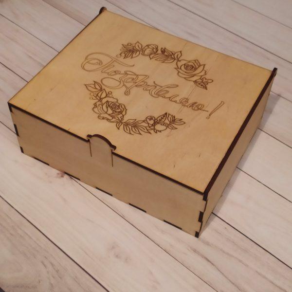 Подарочная коробка большая с гравировкой 1