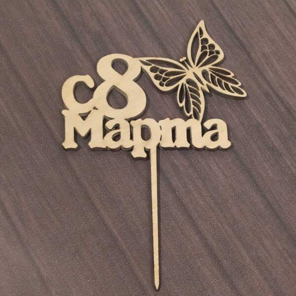 Топпер 8 Марта 2