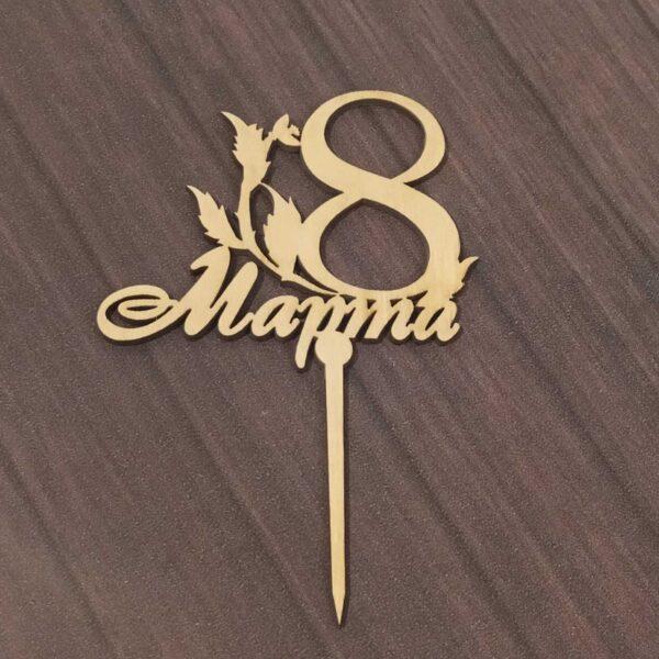 Топпер 8 Марта 6
