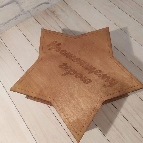 Подарочная коробка Звезда маленькая 1