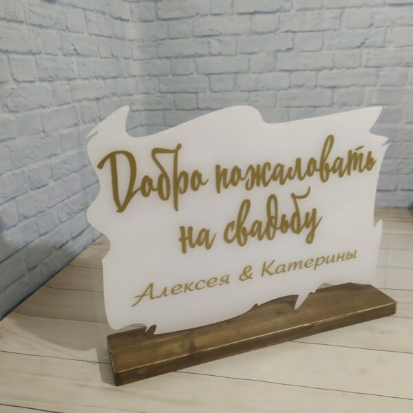 Табличка Свадьба 2